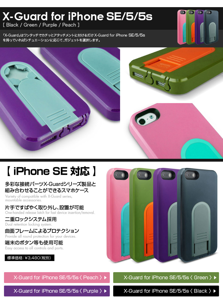X-Guard iPhone 5 用
