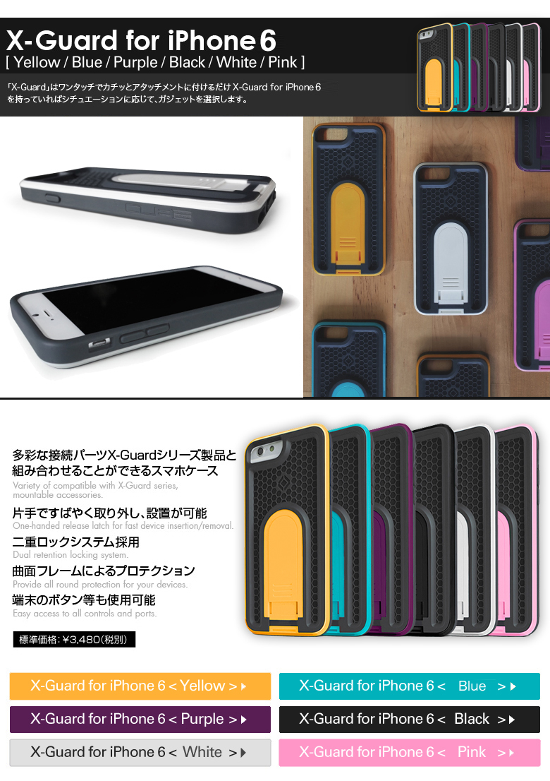 X-Guard iPhone 6 用