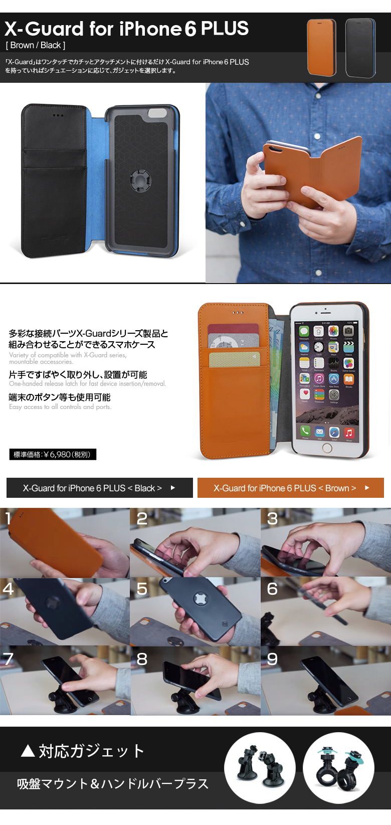 X-Guard iPhone 6 PLUS用