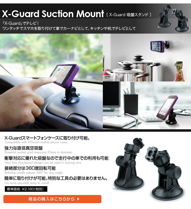 X-Guard 吸盤マウント。カーナビとして、キッチンや机でテレビとして