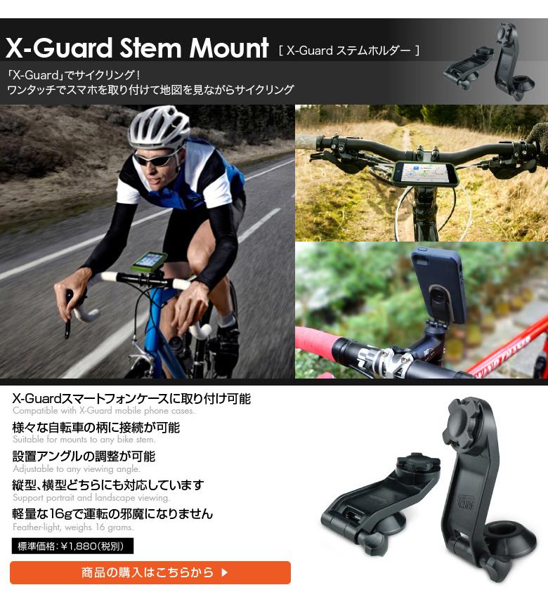 X-Guard ステムマウント。地図を見ながらサイクリング