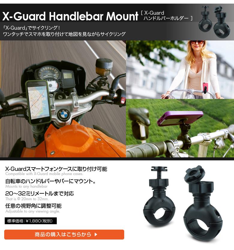 X-Guard ハンドルバー。地図を見ながらサイクリング