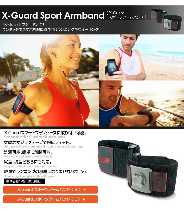 X-Guard スポーツアームバンド。腕に取り付けランニングやウォーキング