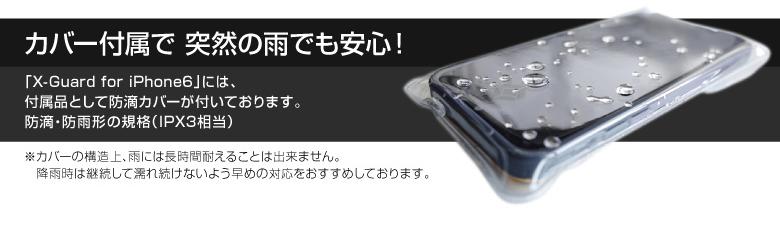 X-Guard waterproof